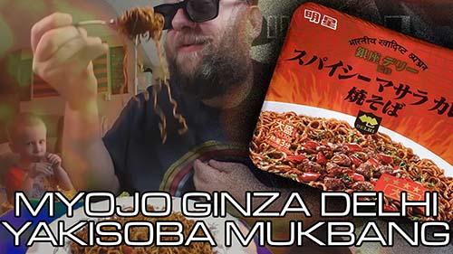 Spicy Noodle Mukbang - Myojo Ginza Delhi Curry Masala Yakisoba