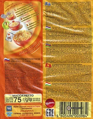 #2991: Big Bon Chicken & Salsa Sauce Instant Noodles - Russia
