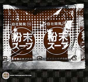 #3001: Itsuki Kumamoto Mokkosu Ramen - Japan