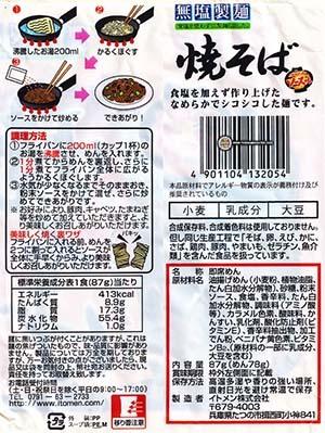 #2884: Itomen Premium Yakisoba - Japan