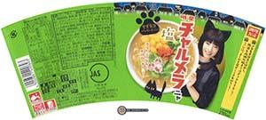 #2885: Myojo Charumera Shio Ramen - Japan