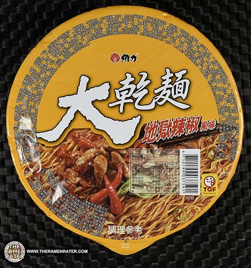 #3004: Wei Lih Hell Spicy Dry Noodle With Soup - Taiwan
