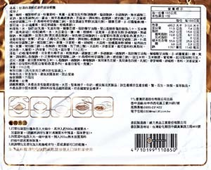 Meet The Manufacturer: Re-Review: TTL Carbonara White Wine Sauce Instant Noodle - Taiwan