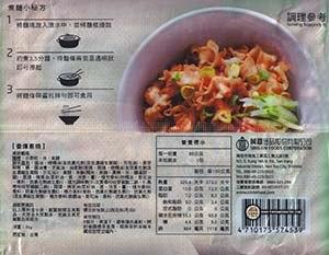 #3038: Wu-Mu Jing Xiang Ban Mian Ramen with Fried Green Onion - Taiwan