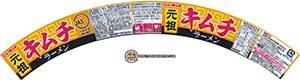 #3049: New Touch Kimchi Ramen - Japan