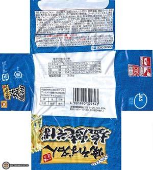 #3029: Maruchan Yakisoba Meijin Shio - Japan