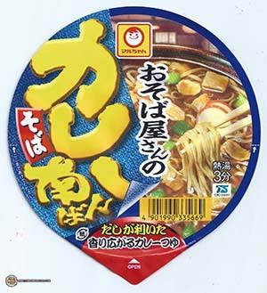 #3059: Maruchan Curry Nanban Soba - Japan