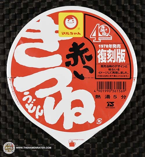 #3124: Maruchan Kitsune Udon (Eastern Japan Version) 40th Anniversary - Japan