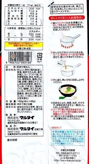 #3134: Marutai Kumamoto Tonkotsu Ramen - Japan