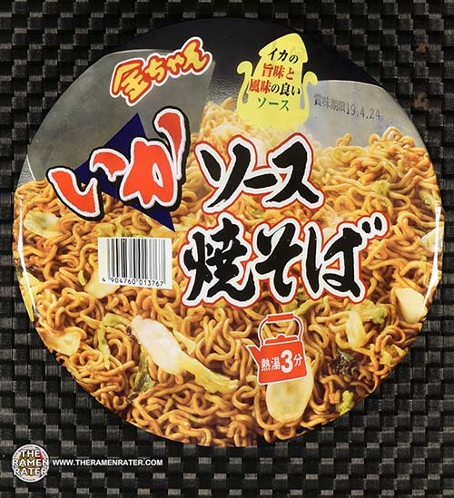 #3122: Kinchan Squid Yakisoba - Japan