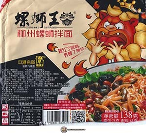 #3123: Luosiking Spicy River Snail Noodle - China