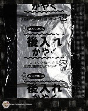#3150: Acecook Fujikko Shio Yakisoba - Japan