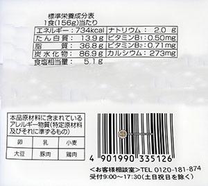 #3151: Maruchan Gotsumori Shio Yakisoba - Japan