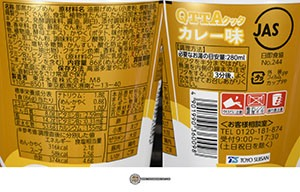 #3152: Maruchan QTTA Curry Ramen - Japan