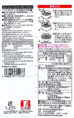 #3161: Sakurai Foods Vegetarian Soymilk Spicy Noodle - Japan