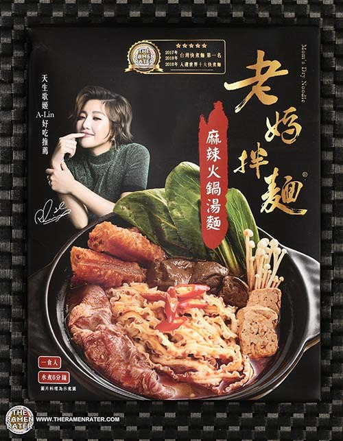 #3163: Mom's Dry Noodle Spicy Hot Pot Noodle - Taiwan