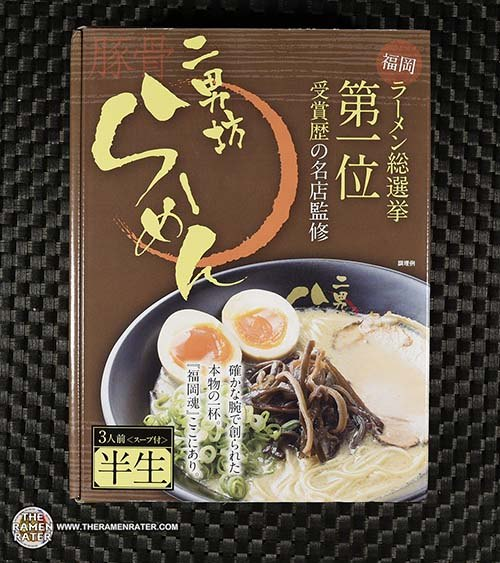 #3201: Jinanbo Tonkotsu Ramen - Japan