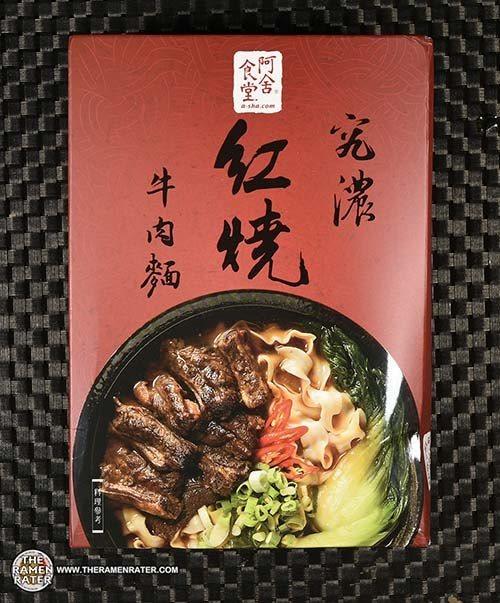 #3175: A-Sha Beef Noodle Soup - Taiwan