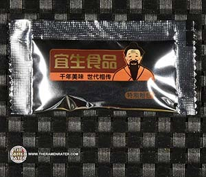 #3214: Lau Liu Tou Beef Flavor Spicy Soup - China