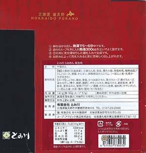 #3251: Furano Ramen Tomikawa Ramen - Japan