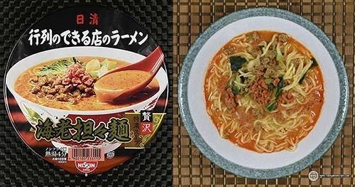 #1: Nissin Gyoretsu-no-Dekiru-Mise-no-Ramen (Shrimp Tantanmen