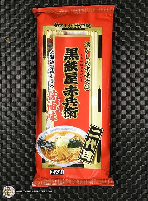 #3259: Kuro Tetsuya (Black Iron) Red Guard - Japan