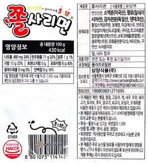 #3233: Samyang Foods Buldak Ramen Topokki - South Korea