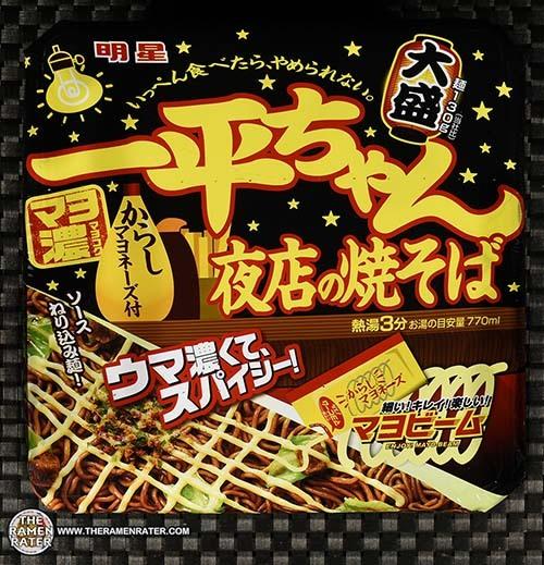#3231: Myojo Ippeichan Yakisoba - Japan