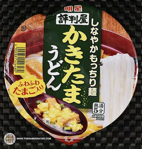 Myojo Scrambled Egg Udon - Japan