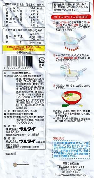#3277: Marutai Kyushu Hakata Vegetarian Tonkotsu - Japan