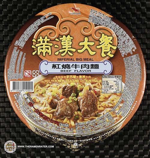 #3278: Uni-President Imperial Big Meal Beef Flavor - Taiwan