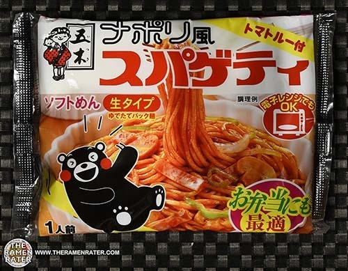 #3287: Itsuki Neapolitan Spaghetti - Japan