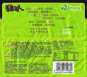 #3263: Soup Daren Pork Bone Noodle - China
