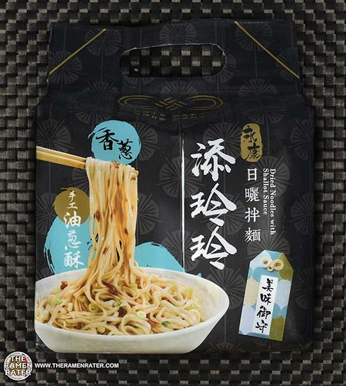 #3299: Yonghai Dried Noodles With Shallot Sauce - Taiwan