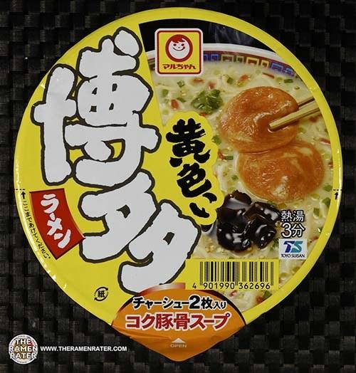 #3300: Maruchan Yellow Hakata Tonkotsu Ramen - Japan