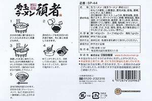 #3317: Kubota Men Ganja Saitama Ramen - Japan