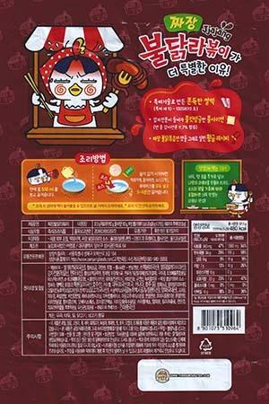 Samyang Foods Jjajang Buldak Ramen Topokki - South Korea