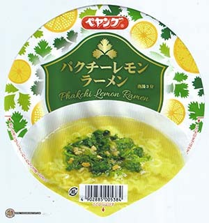 #3345: Peyoung Phakchi Lemon Ramen - Japan