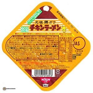 #3432: Nissin Eco Style Refill Chikin Ramen - Japan