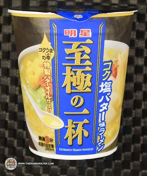 #3441: Myojo Extremely Ramen Noodles Rich Potato Butter Shio - Japan
