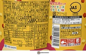 #3422: Maruchan QTTA Tomato Cheese Cream Ramen - Japan