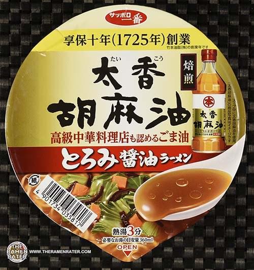 #3477: Sapporo Ichiban Maruhon Sesame Oil Shoyu Ramen - Japan