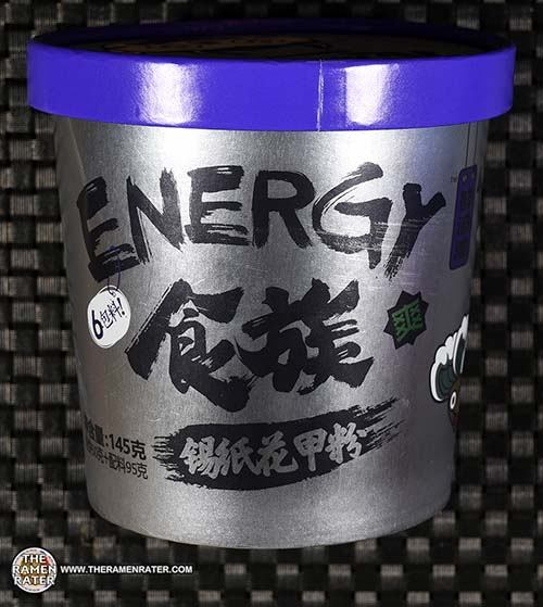 #3484: Shi Zu Ren Energy Instant Clam Flavor Vermicelli - China