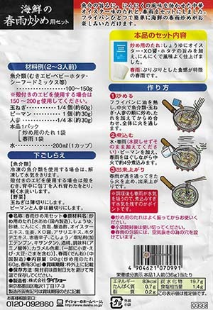 #3456: Daisho Seafood Vermicelli Noodles - Japan