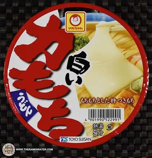 #3458: Maruchan Chikara Mochi Udon - Japan