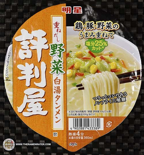 #3459: Myojo Vegetable Paitan Tanmen - Japan