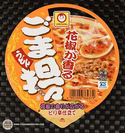 #3521: Maruchan Sesame Tan Tan Udon - Japan