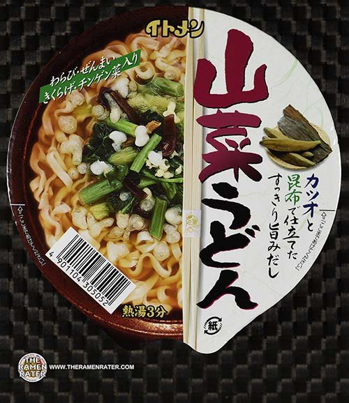 #3487: Itomen Sansai Udon - Japan