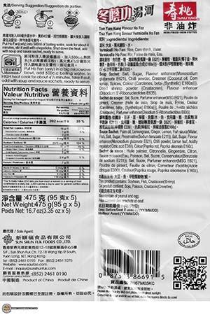 Meet The Manufacturer: #3568: Sau Tao Tom Yum Kung Flavour Ho Fan - Hong Kong