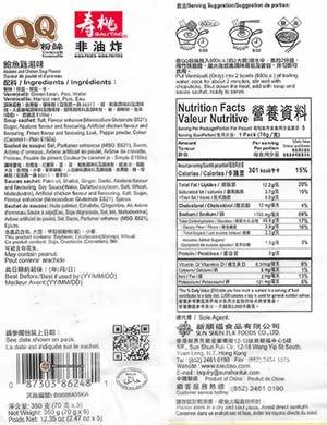 #3621: Sau Tao QQ Vermicelli Abalone Chicken Soup Flavour - Hong Kong